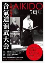 5a078-iwamaembu_2008_poster